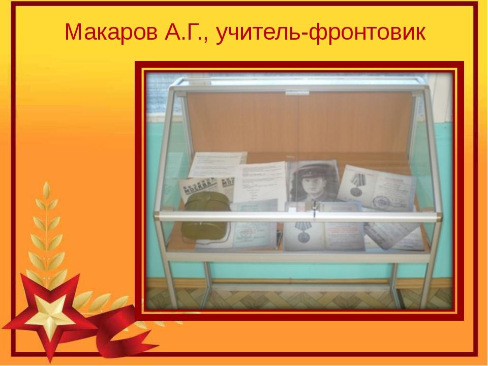 Макаров А.Г., учитель-фронтовик