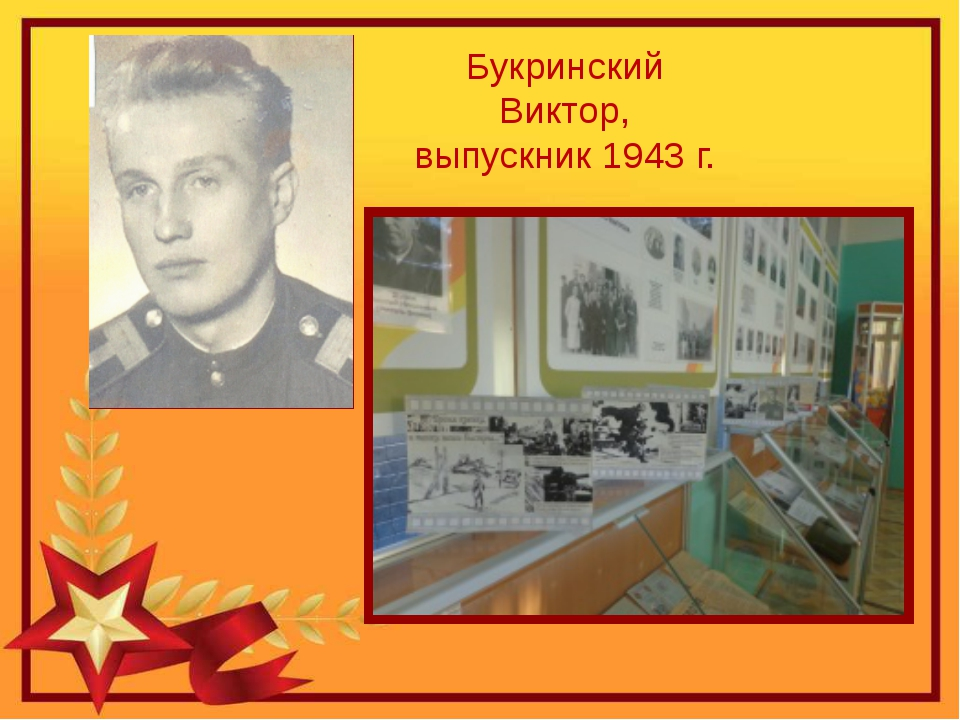 Букринский Виктор, выпускник 1943 г.