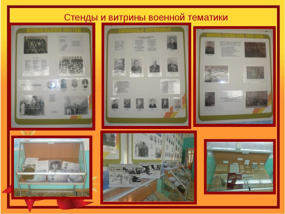 Стенды и витрины военной тематики