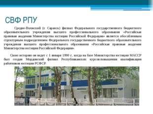 СВФ РПУ Средне-Волжский (г. Саранск) филиал Федерального государственного бюд