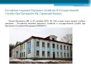 Российская Академия Народного Хозяйства И Государственной Службы При Президен