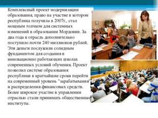 Комплексный проект модернизации образования, право на участие в котором респу