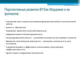 Перспективные развитие ВУЗов Мордовии и их филиалов: поширокий охват студенто