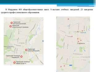 В Мордовии 404 общеобразовательных школ. 9 высших учебных заведений. 23 заве