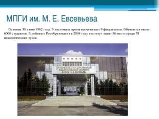 МПГИ им. М. Е. Евсевьева Основан30 июня1962 года. В настоящее время насчиты