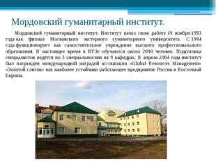 Мордовский гуманитарный институт. Мордовский гуманитарный институт. Институт