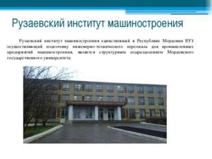 Рузаевский институт машиностроения Рузаевский институт машиностроения единств