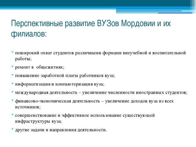 Перспективные развитие ВУЗов Мордовии и их филиалов: поширокий охват студенто...