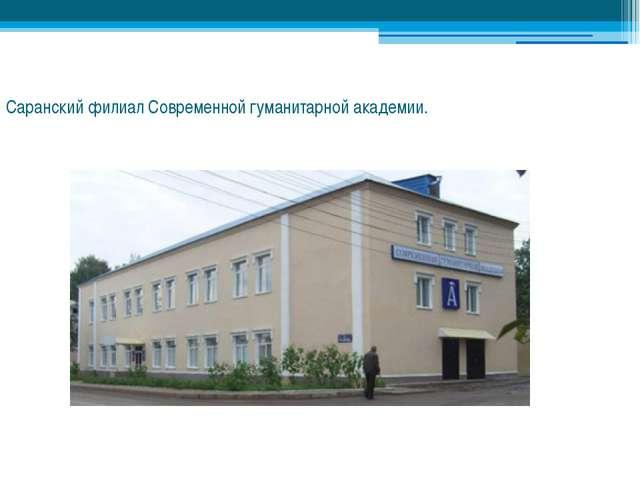 Саранский филиал Современной гуманитарной академии.
