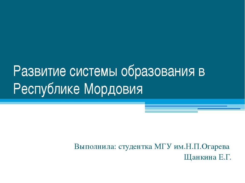 Развитие системы образования в Республике Мордовия Выполнила: студентка МГУ и...