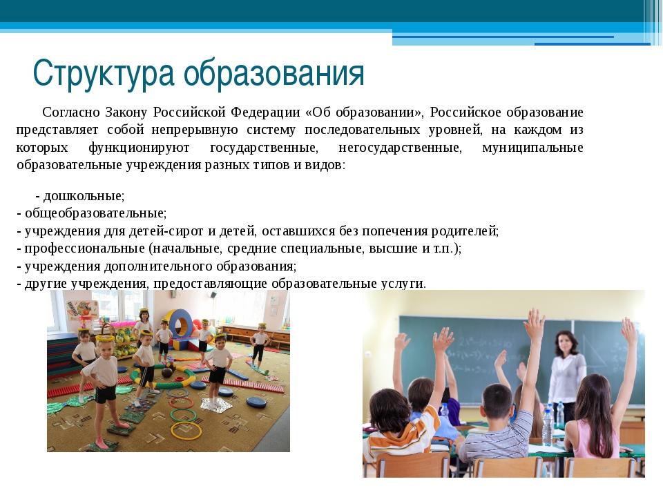 Структура образования Согласно Закону Российской Федерации «Об образовании»,...