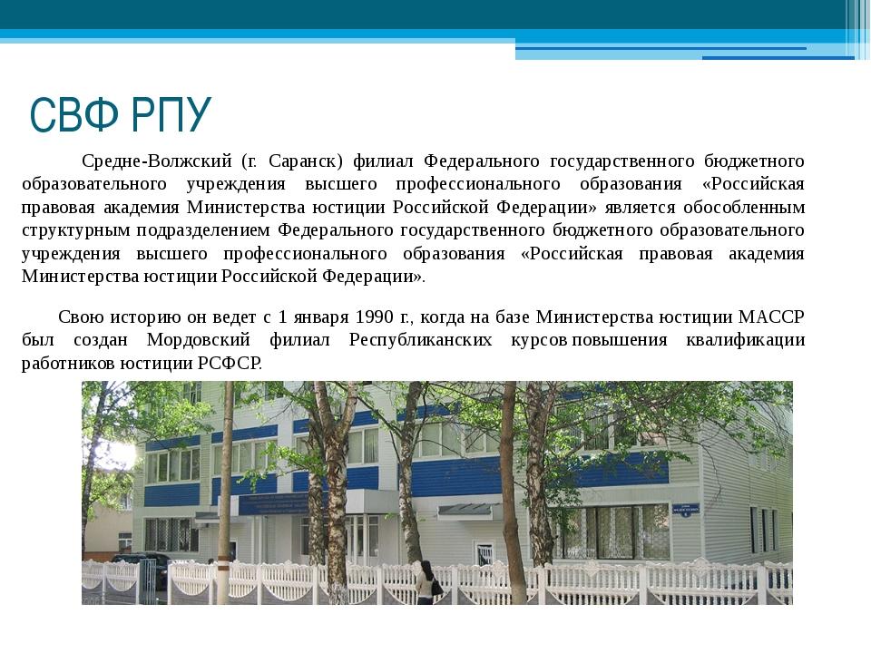 СВФ РПУ Средне-Волжский (г. Саранск) филиал Федерального государственного бюд...