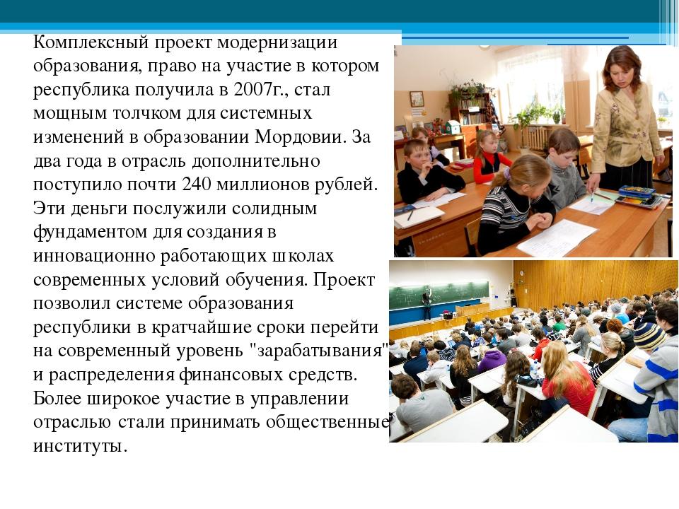 Комплексный проект модернизации образования, право на участие в котором респу...