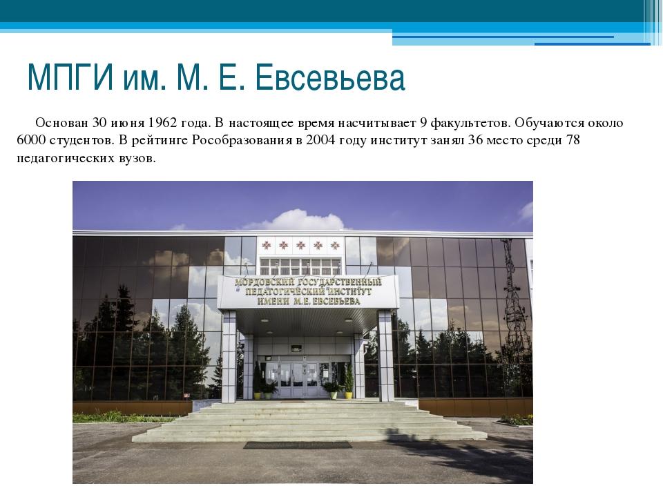 МПГИ им. М. Е. Евсевьева Основан30 июня1962 года. В настоящее время насчиты...