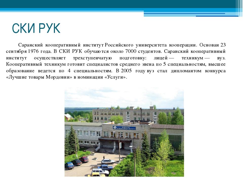 СКИ РУК Саранский кооперативный институтРоссийского университета кооперации....