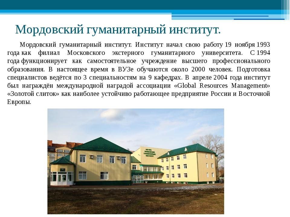 Мордовский гуманитарный институт. Мордовский гуманитарный институт. Институт...