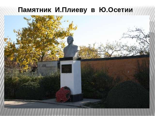 Памятник И.Плиеву в Ю.Осетии