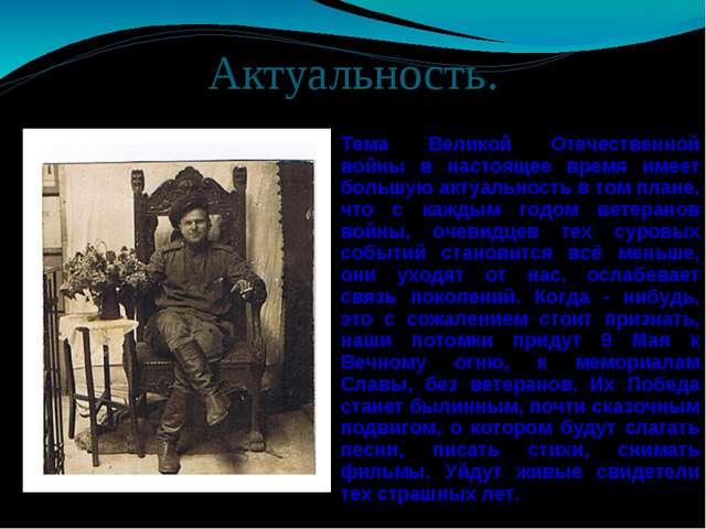 Актуальность. Тема Великой Отечественной войны в настоящее время имеет большу...