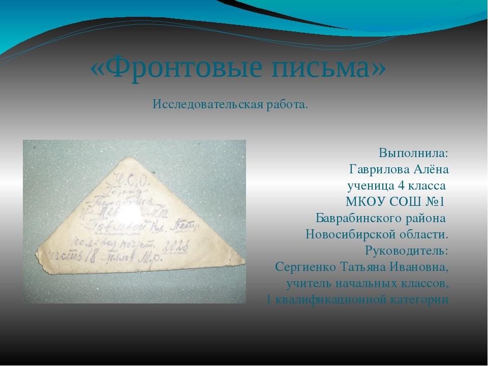 «Фронтовые письма» Исследовательская работа. Выполнила: Гаврилова Алёна учени...