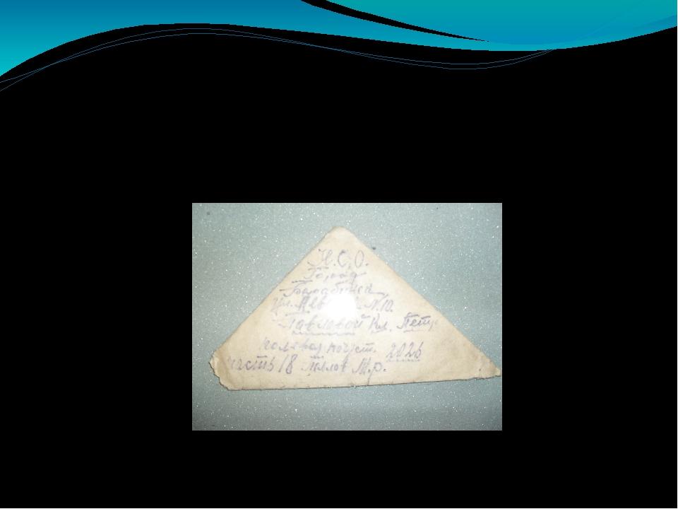 Полевая почта 32004-Ж, военная цензура № 77742, секретка, фронтовой треугольник