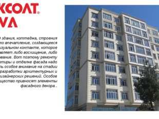 Фасад здания, коттеджа, строения -это то впечатление, создающееся при визуаль