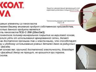 Декоративные элементы из пенопласта Мы предлагаем Вашему вниманию продукт со
