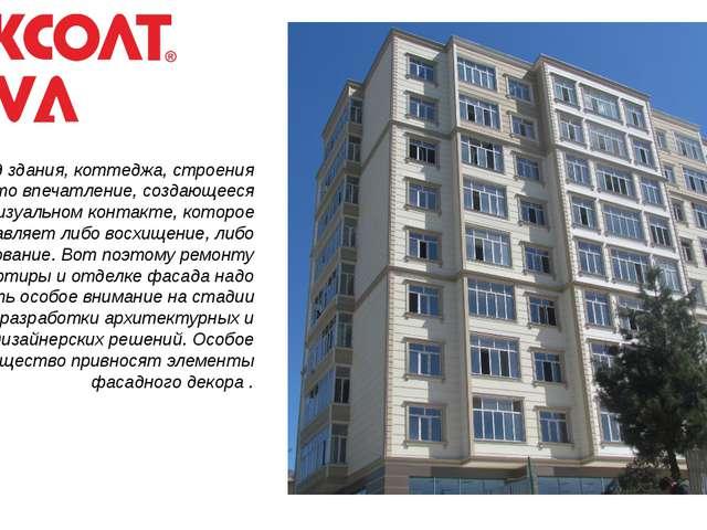 Фасад здания, коттеджа, строения -это то впечатление, создающееся при визуаль...