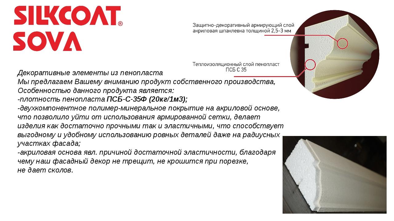 Декоративные элементы из пенопласта Мы предлагаем Вашему вниманию продукт со...