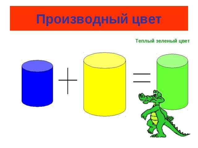 Производный цвет Теплый зеленый цвет