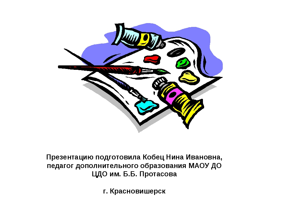 Презентацию подготовила Кобец Нина Ивановна, педагог дополнительного образова...