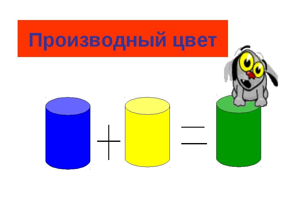 Производный цвет