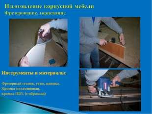 Инструменты и материалы: Фрезерный станок, утюг, киянка. Кромка меламиновая,