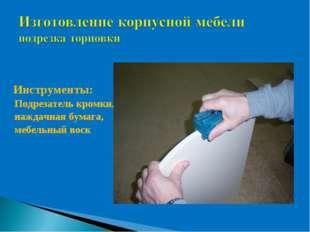Инструменты: Подрезатель кромки, наждачная бумага, мебельный воск