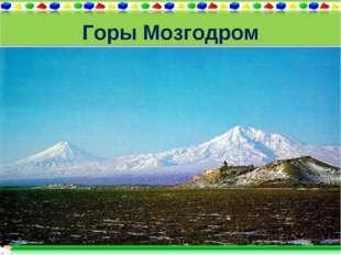 Горы Мозгодром