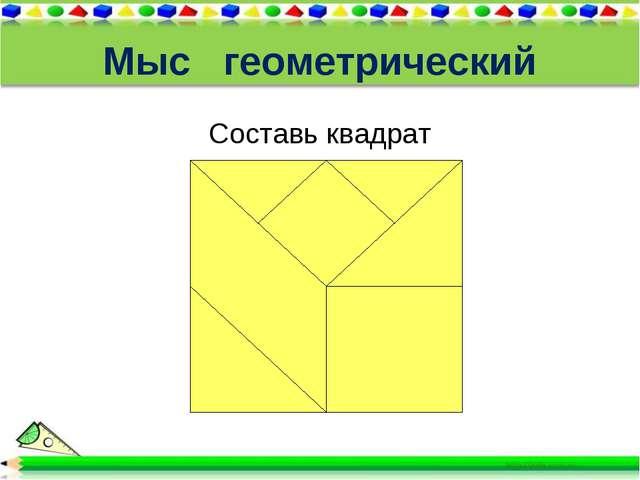 Мыс геометрический Составь квадрат