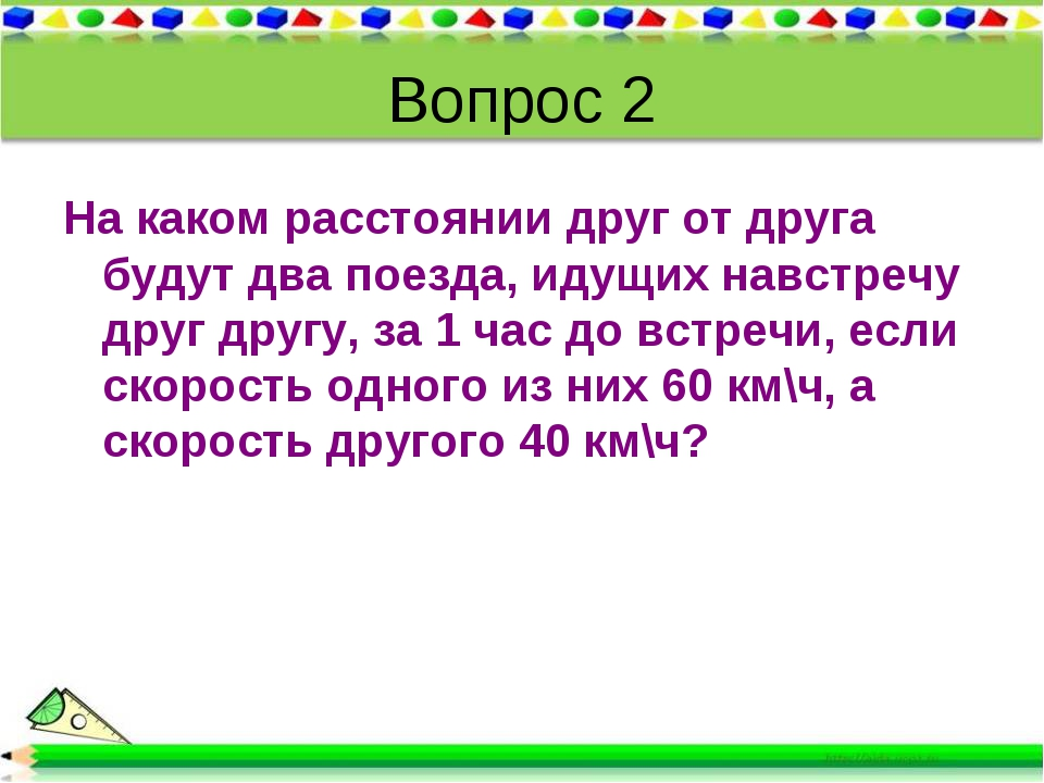 Вопрос 2 На каком расстоянии друг от друга будут два поезда, идущих навстречу...