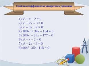 Свойства коэффициентов квадратного уравнения 1) х2 + х – 2 = 0 2) х2 + 2х –