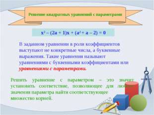 Решение квадратных уравнений с параметрами х2 – (2а + 1)х + (а2 + а – 2) = 0