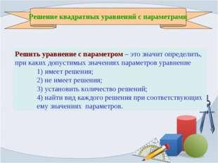 Решение квадратных уравнений с параметрами Решить уравнение с параметром – эт