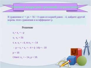 В уравнении х2 + рх + 56 = 0 один из корней равен – 4, найдите другой корень