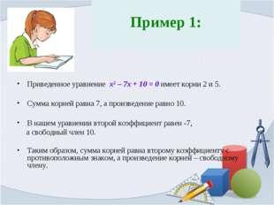 Пример 1: Приведенное уравнение x² – 7x + 10 = 0 имеет корни 2 и 5. Сумма ко