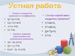 Укажите в квадратном уравнении его коэффициенты 3у²-5у+1=0, 12х-7х²+4=0 -х²+х