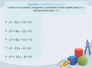 Задание 1. (работа в парах) У какого из заданных квадратных уравнений сумма к