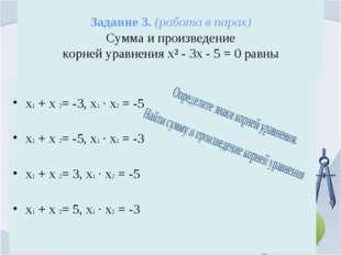 Задание 3. (работа в парах) Сумма и произведение корней уравнения х² - 3х -