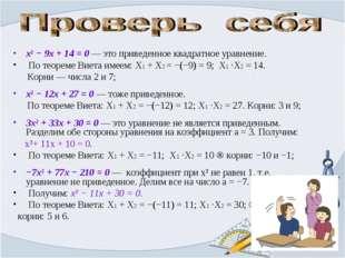 x² − 9x + 14 = 0 — это приведенное квадратное уравнение. По теореме Виета име