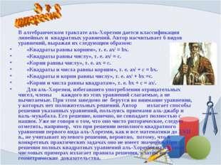 В алгебраическом трактате аль-Хорезми дается классификация линейных и квадра