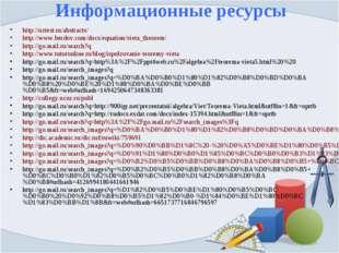 Информационные ресурсы http://uztest.ru/abstracts/ http://www.berdov.com/docs