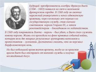 Будущий преобразователь алгебры Франсуа Виет (1504 – 1603) появился на свет в