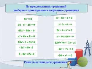 12х²+7х= - 7х²- 2х Из предложенных уравнений выберите приведенные квадратные