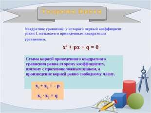 Квадратное уравнение, у которого первый коэффициент равен 1, называется прив
